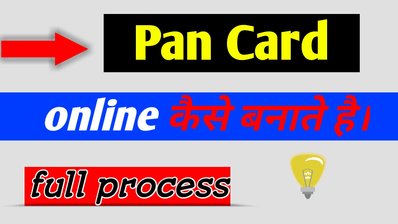 Pan Card Online Registration