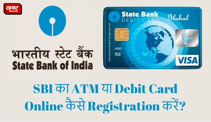 ATM या Debit Card